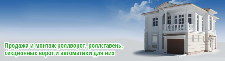 Рекламные предложения интернет-магазина РОЛЛ